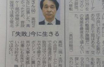 茨城新聞 /メディア掲載実績のイメージ